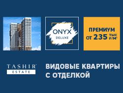 ЖК ONYX Deluxe премиум-класса Квартиры премиум-класса с отделкой